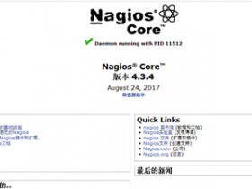 Nagios4.3.4中文汉化版本