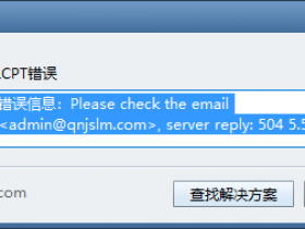 iRedMail邮件发送错误解决504 5.5.2、450 4.7.1 、554 5.7.1,454 4.7.1