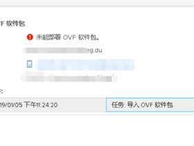 传输失败: OVF 描述符不可用