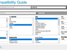 VMware 如何查看驱动和固件的兼容性