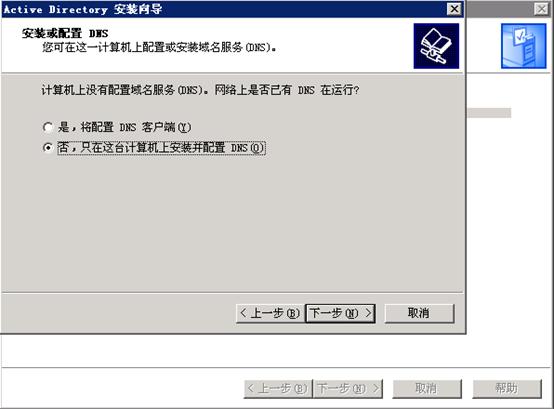 060117 0748 Windos200310 - Windows2003 群集搭建