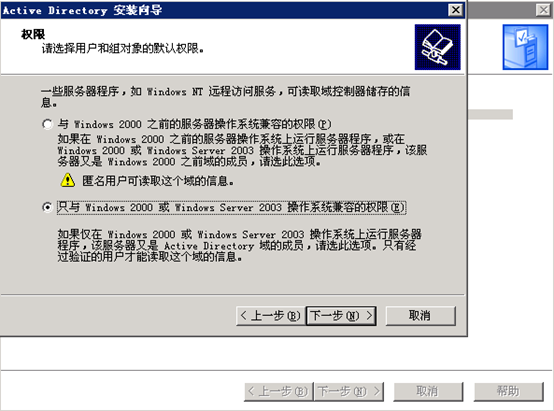 060117 0748 Windos200315 - Windows2003 群集搭建