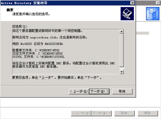 060117 0748 Windos200317 - Windows2003 群集搭建