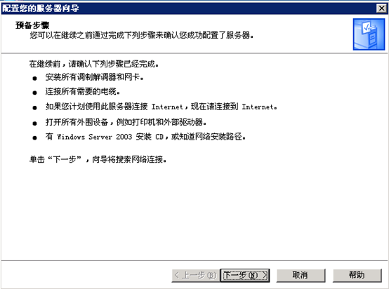 060117 0748 Windos20032 - Windows2003 群集搭建