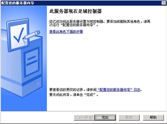 060117 0748 Windos200321 - Windows2003 群集搭建