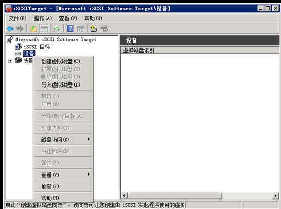 060117 0748 Windos200333 - Windows2003 群集搭建