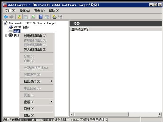 060117 0748 Windos200333 - Windows2003 群集搭建