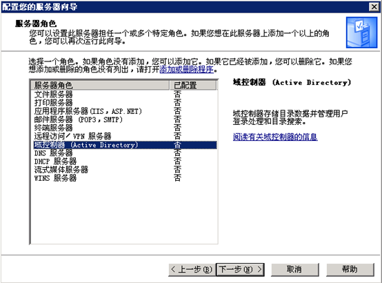 060117 0748 Windos20034 - Windows2003 群集搭建