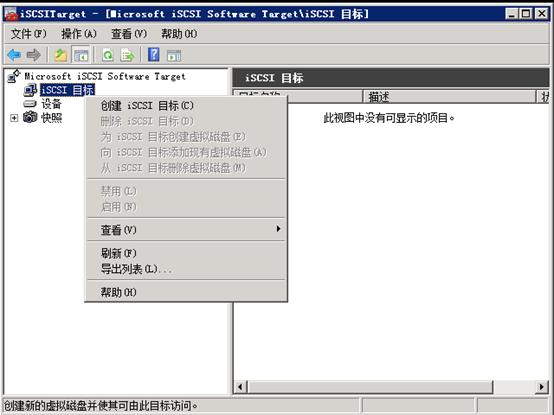 060117 0748 Windos200340 - Windows2003 群集搭建