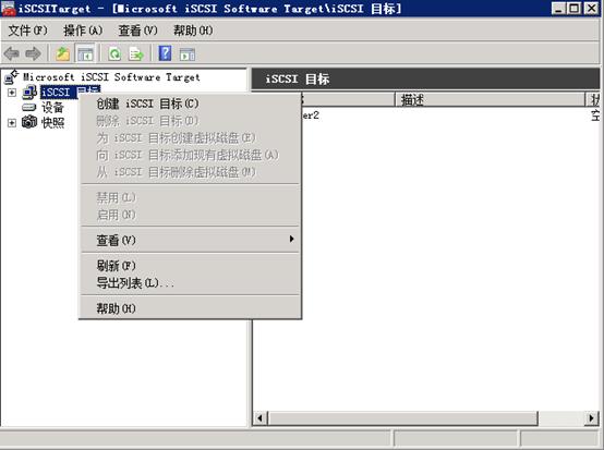 060117 0748 Windos200349 - Windows2003 群集搭建
