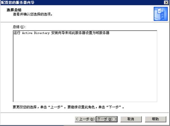 060117 0748 Windos20035 - Windows2003 群集搭建