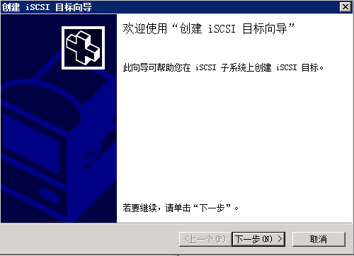 060117 0748 Windos200350 - Windows2003 群集搭建