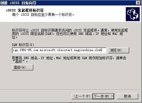 060117 0748 Windos200352 - Windows2003 群集搭建