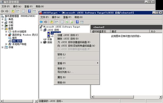 060117 0748 Windos200354 - Windows2003 群集搭建