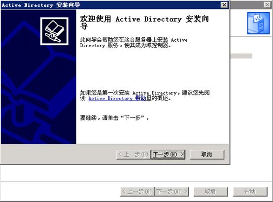060117 0748 Windos20036 - Windows2003 群集搭建