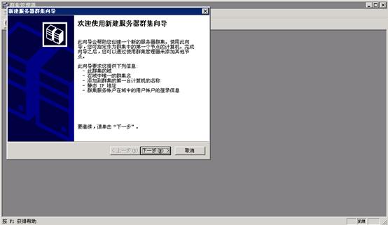 060117 0748 Windos200361 - Windows2003 群集搭建