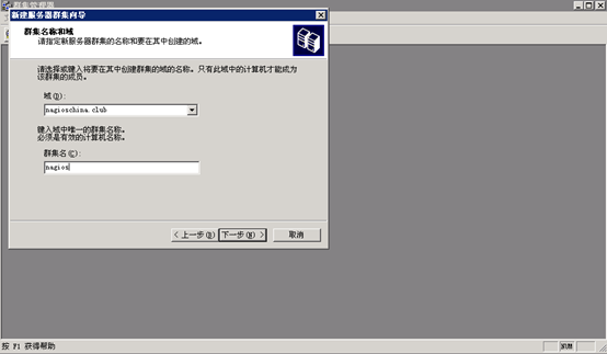 060117 0748 Windos200362 - Windows2003 群集搭建