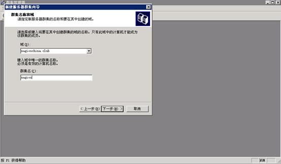 060117 0748 Windos200362 - Windows2003 群集搭建