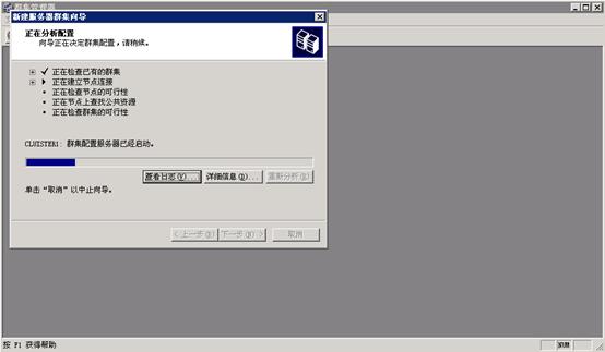 060117 0748 Windos200364 - Windows2003 群集搭建