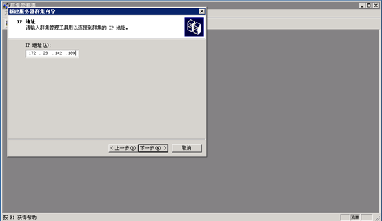 060117 0748 Windos200366 - Windows2003 群集搭建