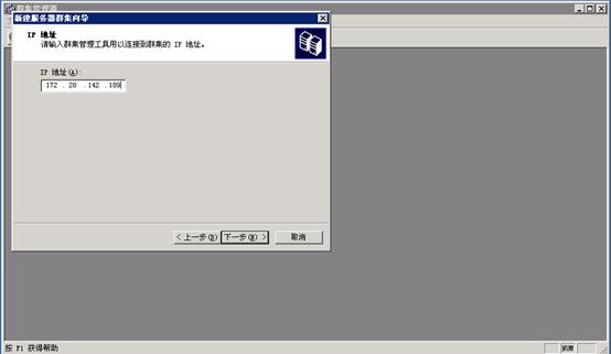 060117 0748 Windos200366 - Windows2003 群集搭建