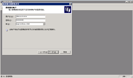 060117 0748 Windos200367 - Windows2003 群集搭建