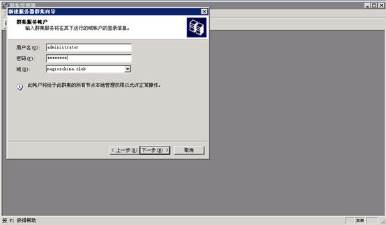 060117 0748 Windos200367 - Windows2003 群集搭建
