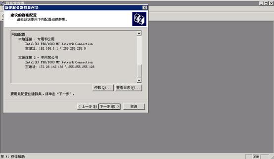 060117 0748 Windos200368 - Windows2003 群集搭建