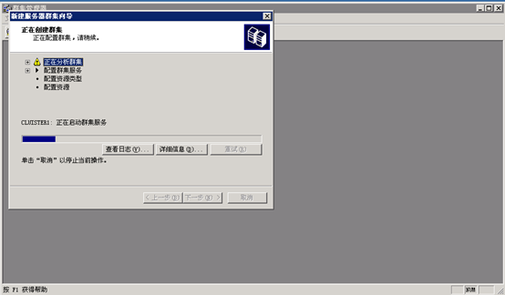 060117 0748 Windos200369 - Windows2003 群集搭建