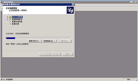 060117 0748 Windos200369 - Windows2003 群集搭建