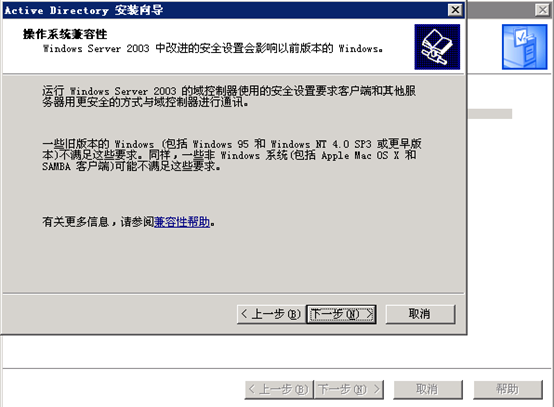060117 0748 Windos20037 - Windows2003 群集搭建