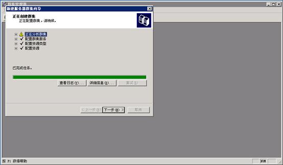 060117 0748 Windos200370 - Windows2003 群集搭建