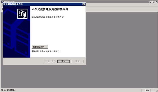060117 0748 Windos200371 - Windows2003 群集搭建