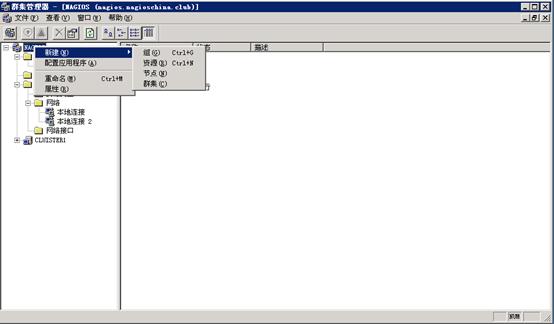 060117 0748 Windos200372 - Windows2003 群集搭建