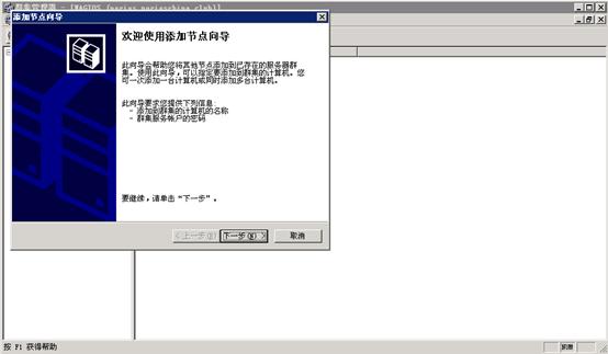 060117 0748 Windos200373 - Windows2003 群集搭建