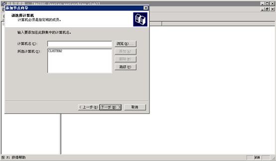 060117 0748 Windos200374 - Windows2003 群集搭建