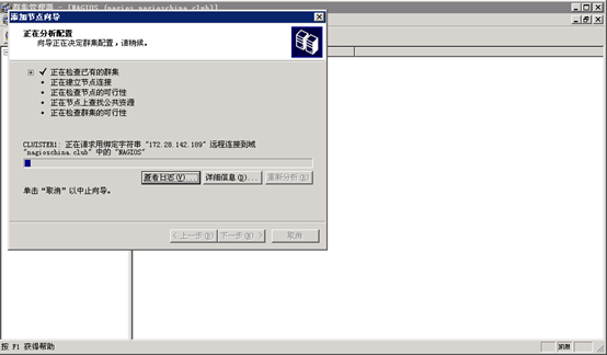 060117 0748 Windos200375 - Windows2003 群集搭建