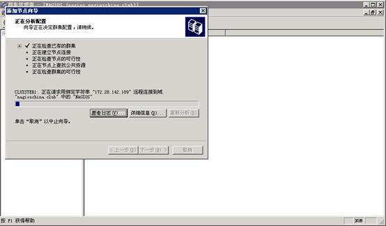 060117 0748 Windos200375 - Windows2003 群集搭建