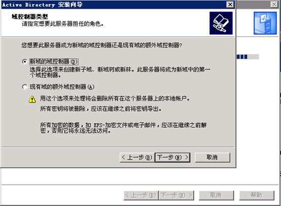 060117 0748 Windos20038 - Windows2003 群集搭建