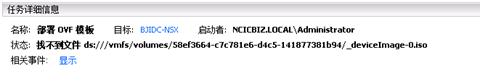 061517 0222 OVAISO1 - 导入虚拟机OVA提示ISO问题