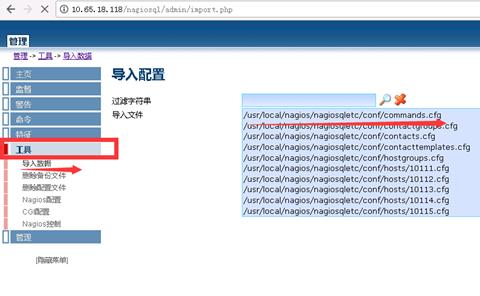 061917 0831 Nagios2 - 记一次Nagios大规模的过程(600网络节点),Nagios + Mrtg + NDO +展示 +NagiosQL