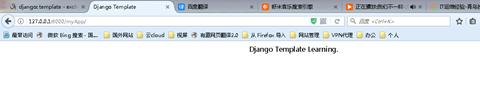 092317 1054 Django3 - Django学习第二课,研究基础模板以及返回设定