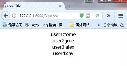 092417 0304 Django12 - Django 学习 模板使用复合数据