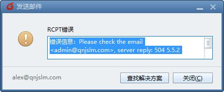 122117 1107 iRedMail1 - iRedMail邮件发送错误解决504 5.5.2、450 4.7.1 、554 5.7.1,454 4.7.1