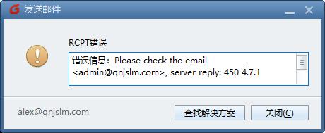 122117 1107 iRedMail3 - iRedMail邮件发送错误解决504 5.5.2、450 4.7.1 、554 5.7.1,454 4.7.1