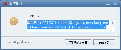 122117 1107 iRedMail4 - iRedMail邮件发送错误解决504 5.5.2、450 4.7.1 、554 5.7.1,454 4.7.1