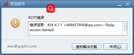 122117 1107 iRedMail5 - iRedMail邮件发送错误解决504 5.5.2、450 4.7.1 、554 5.7.1,454 4.7.1