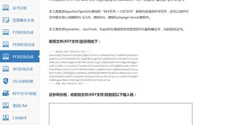 010518 0254 IISSSLcom11 - IIS配置SSL证书以及comodo免费SSL证书申请