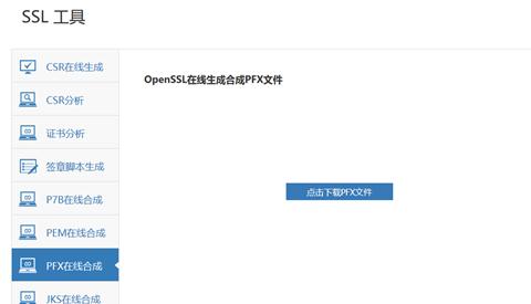 010518 0254 IISSSLcom12 - IIS配置SSL证书以及comodo免费SSL证书申请