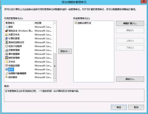 010518 0254 IISSSLcom14 - IIS配置SSL证书以及comodo免费SSL证书申请